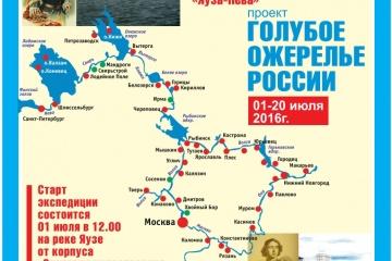 """Экспедиция """"Голубое ожерелье России"""" 2016"""